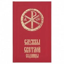 Службы Светлой Седмицы / СМ, 336с., больш., тв