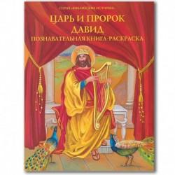Царь и пророк Давид. Книга-раскраска / ДП, 16с., больш., мгк