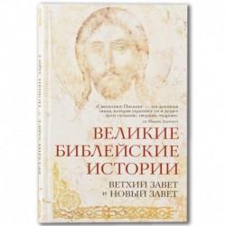 Великие библейские истории / Глаголева О. / ЭКСМ, 336с., средн., тв