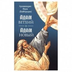 Адам ветхий и Адам Новый / арх. Наум (Байбородин) / СБ, 48с., малый, мгк