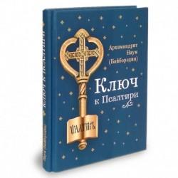 Ключ к Псалтири / арх. Наум (Байбородин) / СБ, 196с., малый, тв