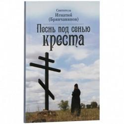 Песнь под сенью Креста / НД, 224с., средн., мгк