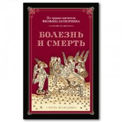 Болезнь и смерть. По трудам Феофана Затворника / СБ, 95с., малый, мгк