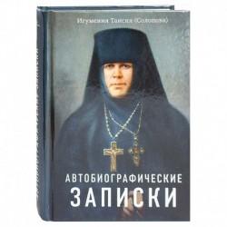 Автобиографические записки / игум. Таисия (Солопова) / ОД, 400с., малый, тв