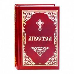 Апостол / Скрж, 640с., малый, тв