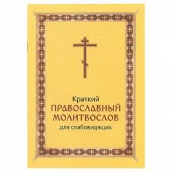 Краткий молитвослов православный, для слабовидящих / ХЖ, 64с., средн., мгк