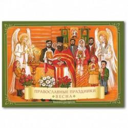 Православные праздники. Весна. Книжка-раскраска / Скрж, 17с., больш., мгк