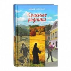 Красные родники / Солоницын А. / СБ, 509с., малый, тв