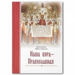 Наша вера - Православная / арх.Рафаил (Карелин) / ЦИО, 394с., малый, тв