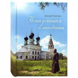 Потерянная благодать / Ткаченко Д. / СБ, 637с., малый, тв
