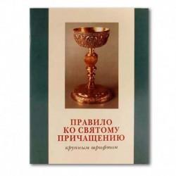 Правило ко Святому Причащению крупным шрифтом / ХЖ, 96с., средн., мгк
