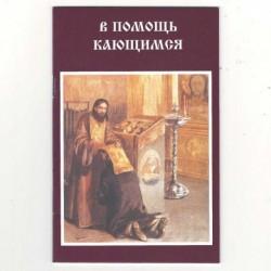 В помощь кающимся / сост. Токарев В. / ХК, 32с., малый, мгк