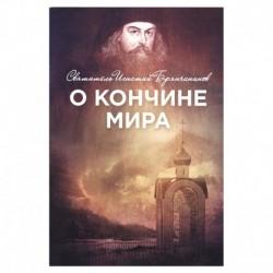 О кончине мира / свт. Игнатий Брянчанинов / Ника, 40с., средн., мгк