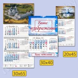 _Календарь заказной квартальный