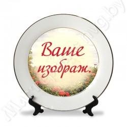 _Тарелка заказная сувенирная, d15 см