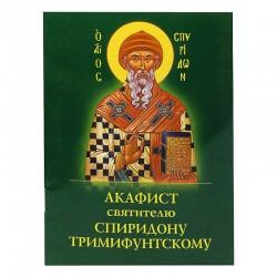 Акафист св. Спиридону Тримифунтскому / ДП, 32с., малый, мгк