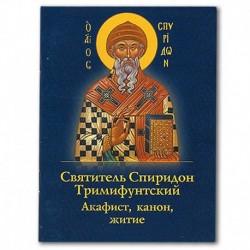 Акафист св. Спиридону Тримифунтскому. Канон. Житие/ ДП, 64с, мал., мгк