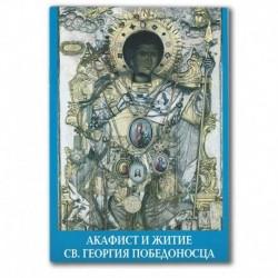 Акафист св.Георгию Победоносцу. Житие / Пересвет,16с, средн., мгк