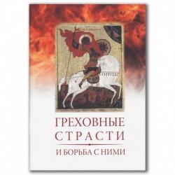 Греховные страсти и борьба с ними / ЦИО, 88с, средн., мгк