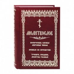 Молитвослов с последованием воскр. службы/Скрижаль,493,мал., тв