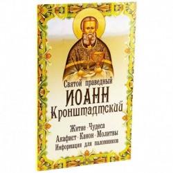 Акафист св. правд. Иоанну Кронштадскому. Житие. Чудеса/ НЛ, 160с, средн, мгк