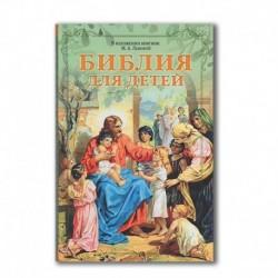 Библия для детей / Львова М/Синопсис, 216с, средн., тв