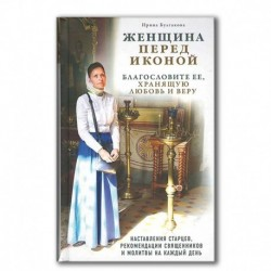 Женщина перед иконою. Благославите ее.../ Булгакова И/ Эксмо,576с, средн., тв