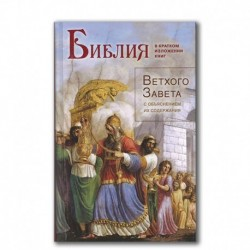 Библия в кратком изложении книг Ветхого Завета/ Ковчег, 384с., средн., тв.