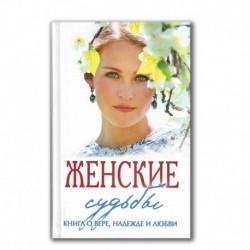 Женские судьбы, сборник/ Ковч., 336с., средн., тв.