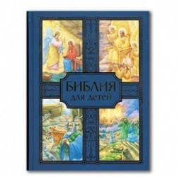 Библия для детей / прот. А. Соколов / ИБЭ, 574с., больш., тв / 2 обложки