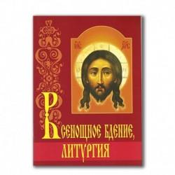 Всенощное бдение, литургия. С объяснениями/БПЦ, 95с.,средн., мягк